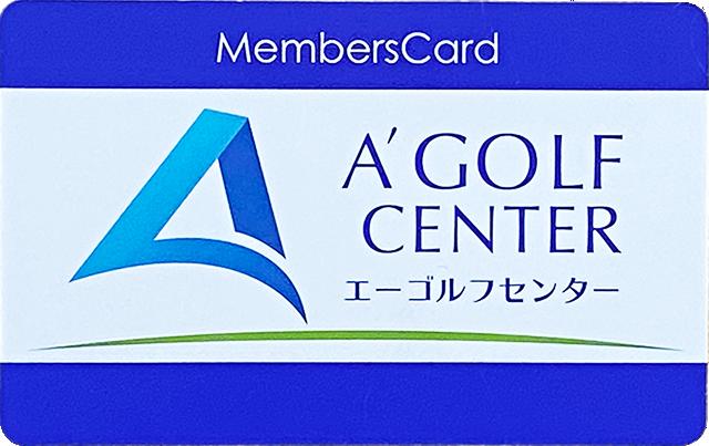 ビジター会員カード